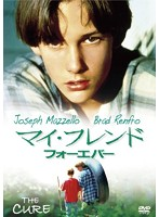 マイ・フレンド・フォーエバー[MGBNG-3943][DVD] 製品画像
