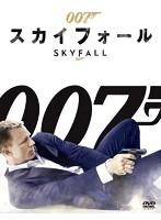 「007/スカイフォール[MGBNG-55113][DVD]」
