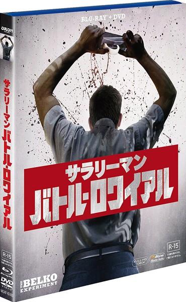 サラリーマン・バトル・ロワイアル (ブルーレイディスク&DVD)