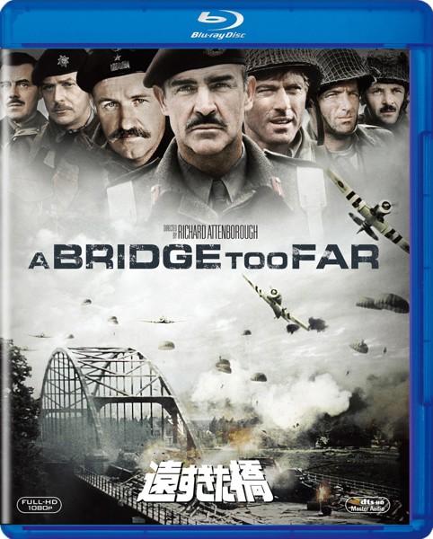 遠すぎた橋 (ブルーレイディスク)