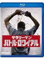 サラリーマン・バトル・ロワイアル[MGXJC-82480][Blu-ray/ブルーレイ]