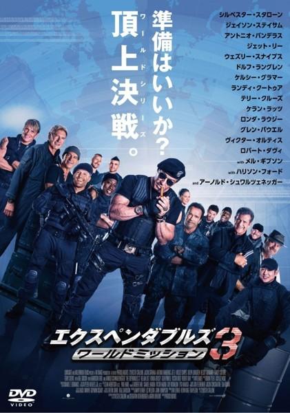 エクスペンダブルズ3 ワールドミッション (DVD)