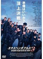 エクスペンダブルズ3 ワールドミッション[PCBE-54497][DVD] 製品画像