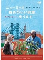 ニューヨーク 眺めのいい部屋売ります[PCBE-55342][DVD] 製品画像