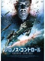 クロノス・コントロール【JULIA出演のドラマ・DVD】