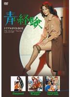 魅惑の女優シリーズ 青い経験 トリプルDVD-BOX