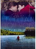 シシリアン・ゴースト・ストーリー【JULIA出演のドラマ・DVD】
