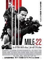 マイル22 (ブルーレイディスク)