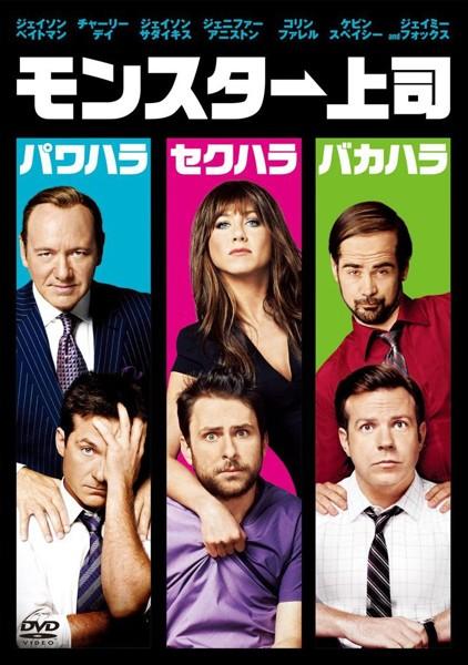 モンスター上司(DVD)