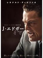 J・エドガー[1000367490][DVD] 製品画像