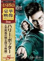 ハリー・ポッターと不死鳥の騎士団 特別版(3枚組)【初回限定生産】