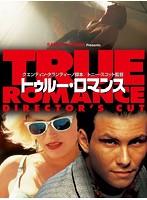 【初回限定生産】トゥルー・ロマンス ディレクターズカット版 ブルーレイ[1000532349][Blu-ray/ブルーレイ] 製品画像