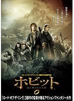 ホビット 竜に奪われた王国[1000533393][DVD]