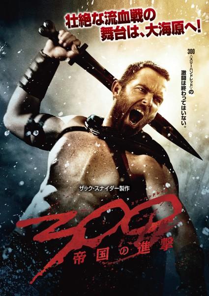 300  〜帝国の進撃〜