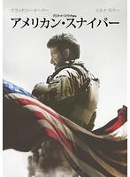 アメリカン・スナイパー[1000586593][DVD] 製品画像