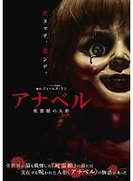 アナベル 死霊館の人形[1000586595][DVD] 製品画像