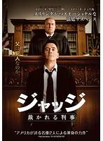 ジャッジ 裁かれる判事[1000586597][DVD] 製品画像