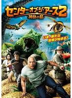 【初回限定生産】センター・オブ・ジ・アース2 神秘の島[1000588534][DVD] 製品画像