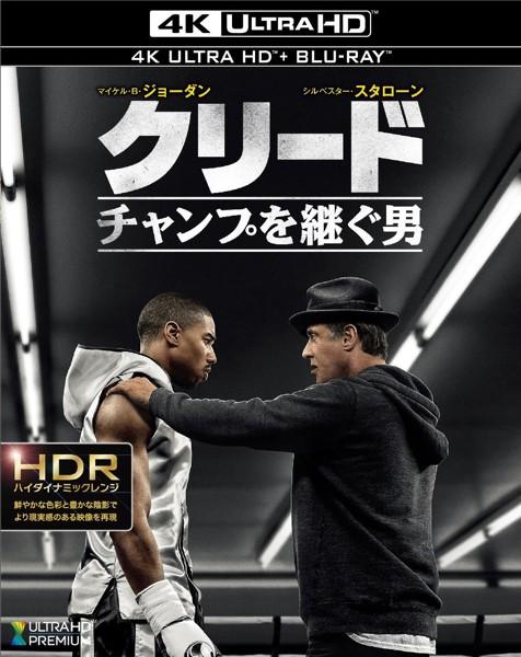 クリード チャンプを継ぐ男 (4K ULTRA HD&ブルーレイディスクセット 2枚組)