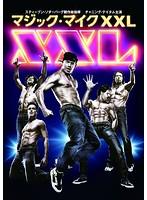 マジック・マイク XXL[1000614601][DVD] 製品画像