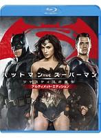 【初回仕様】バットマン vs スーパーマン ジャスティスの誕生 アルティメット・エディション ブルーレイセット[1000614617][Blu-ray/ブルーレイ] 製品画像