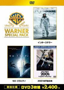 【初回仕様】インターステラー/ゼロ・グラビティ/2001年宇宙の旅 ワーナー・スペシャル・パック