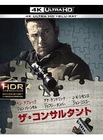 ザ・コンサルタント (初回仕様 4K ULTRA HD&2Dブルーレイディスクセット デジタルコピー付)
