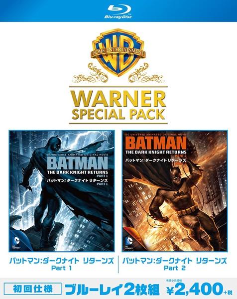 バットマン:ダークナイト リターンズ ワーナー・スペシャル・パック (初回仕様 ブルーレイディスク)