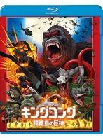 キングコング:髑髏島の巨神 (初回仕様 ブルーレイディスク+DVDセット デジタルコピー付)