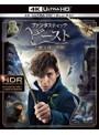ファンタスティック・ビーストと魔法使いの旅 (4K ULTRA HD+3Dブルーレイ+ブルーレイディスク)