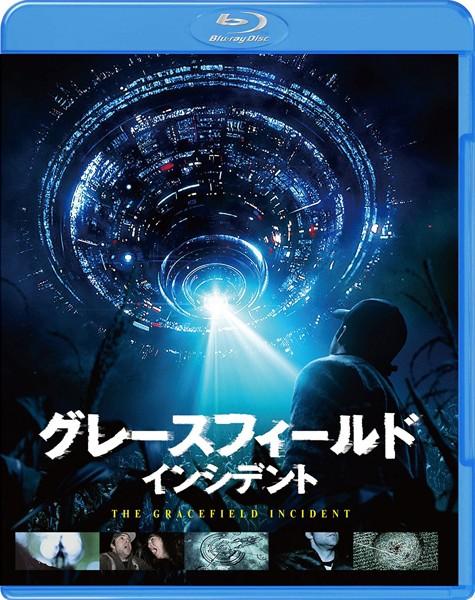 グレースフィールド・インシデント (ブルーレイディスク&DVDセット)