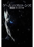 ゲーム・オブ・スローンズ 第七章:氷と炎の歌 ブルーレイ コンプリート・ボックス (初回限定生産 ブルーレイディスク)
