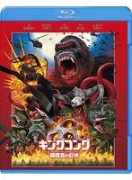 キングコング:髑髏島の巨神[1000700972][Blu-ray/ブルーレイ] 製品画像
