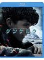 ダンケルク (ブルーレイディスク+DVDセット)