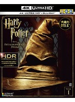 ハリー・ポッターと賢者の石 (4K ULTRA HD+ブルーレイディスクセット)