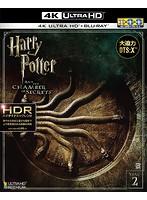 ハリー・ポッターと秘密の部屋 (4K ULTRA HD+ブルーレイディスクセット)