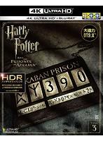 ハリー・ポッターとアズカバンの囚人 (4K ULTRA HD+ブルーレイディスクセット)