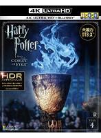 ハリー・ポッターと炎のゴブレット (4K ULTRA HD+ブルーレイディスクセット)