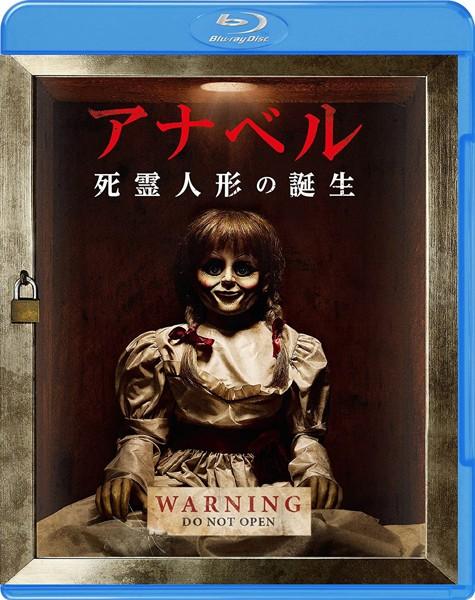 アナベル 死霊人形の誕生 (ブルーレイディスク&DVDセット)