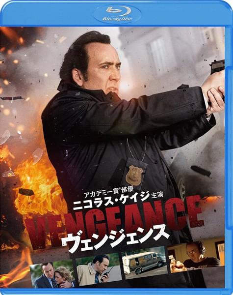ヴェンジェンス (ブルーレイディスク&DVDセット)
