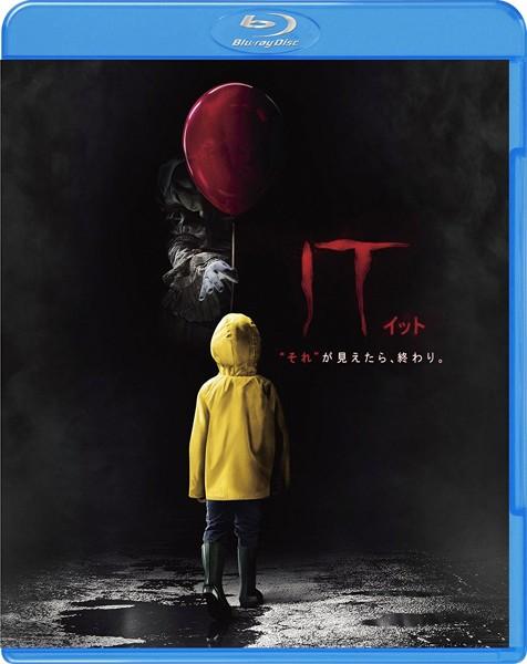 IT/イット 'それ'が見えたら、終わり。(初回仕様 ブルーレイディスク+DVDセット)