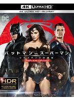 バットマン vs スーパーマン ジャスティスの誕生 アルティメット・エディション (4K ULTRA HD+2Dブルーレイディスクセット)