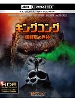 キングコング:髑髏島の巨神 (4K ULTRA HD+2Dブルーレイディスクセット)