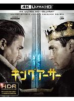 キング・アーサー (4K ULTRA HD+2Dブルーレイディスクセット)