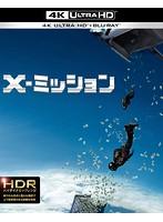X-ミッション (4K ULTRA HD+2Dブルーレイディスクセット)