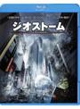 ジオストーム (ブルーレイディスク&DVD)