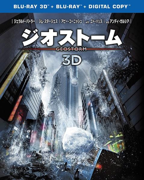 ジオストーム (3D&2Dブルーレイディスクセット)