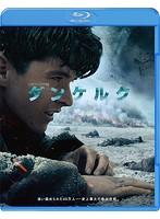 ダンケルク[1000717492][Blu-ray/ブルーレイ] 製品画像