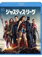 ジャスティス・リーグ[1000723159][Blu-ray/ブルーレイ]