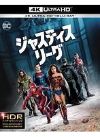 ジャスティス・リーグ (4K ULTRA HD+ブルーレイディスクセット)